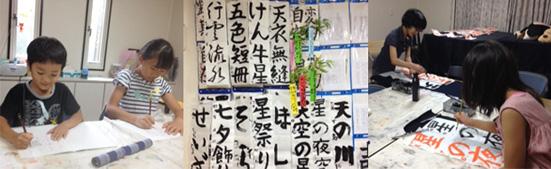 波響書院 聿響社東京新中野教室