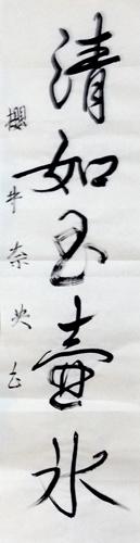 櫻井奈央作品