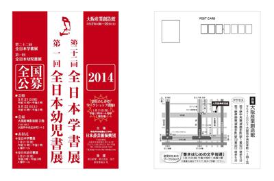全日本幼児書展お知らせ