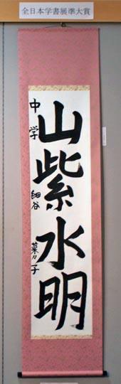 2014学書展準大賞