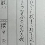 tanabata_26