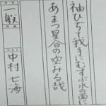 tanabata_29