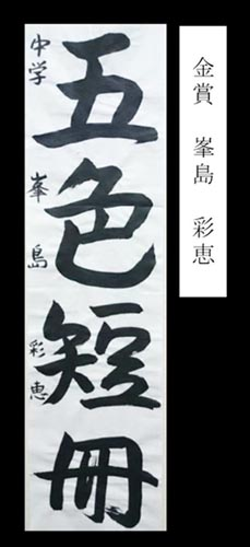 tanabata_winner-1